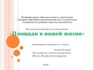 Муниципальное образовательное учреждение «Средняя общеобразовательная школа с