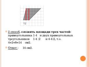 2 способ. сложить площади трех частей- прямоугольника 1·4 и двух прямоугольны