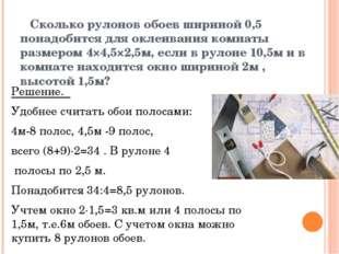 Сколько рулонов обоев шириной 0,5 понадобится для оклеивания комнаты размеро
