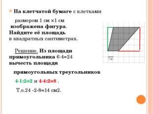 На клетчатой бумаге с клетками размером 1 см ×1см изображена фигура. Найдите