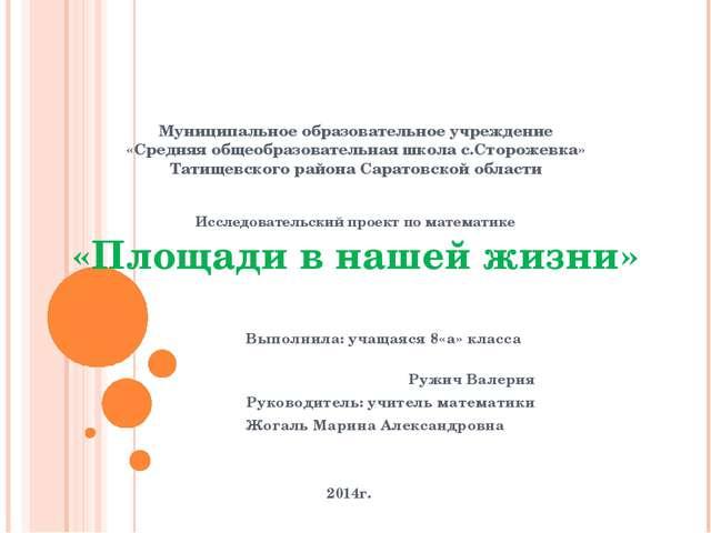 Муниципальное образовательное учреждение «Средняя общеобразовательная школа с...