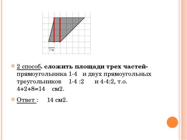 2 способ. сложить площади трех частей- прямоугольника 1·4 и двух прямоугольны...