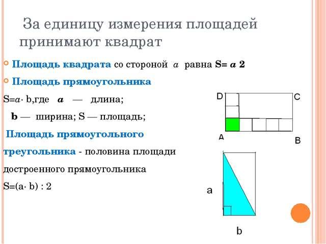За единицу измерения площадей принимают квадрат Площадь квадрата со стороной...