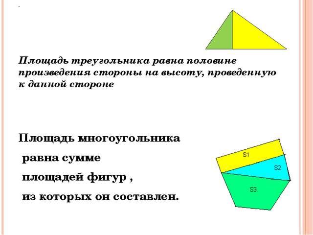 . Площадь треугольника равна половине произведения стороны на высоту, проведе...
