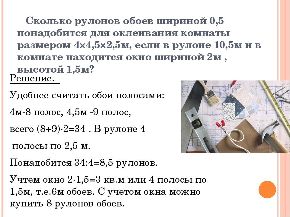 Сколько рулонов обоев шириной 0,5 понадобится для оклеивания комнаты размеро...