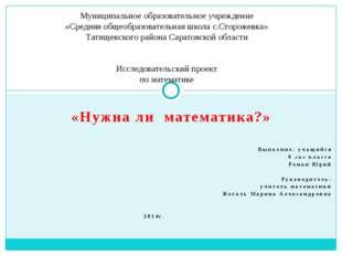 «Нужнали математика?» Выполнил: учащийся 8 «а» класса Роман Юрий Руководител