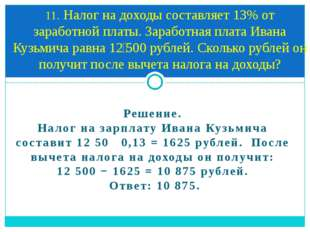 Решение. Налог на зарплату Ивана Кузьмича составит 1250 0,13=1625 рубле
