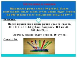 Математика и покупки Шариковая ручка стоит 40 рублей. Какое наибольшее число