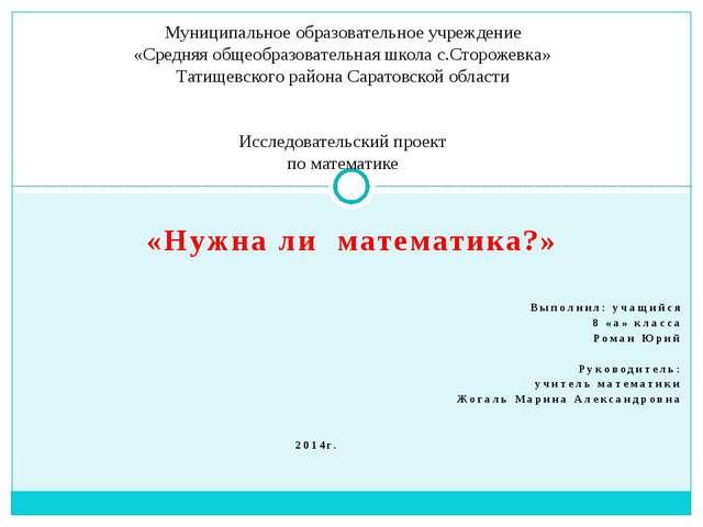 «Нужнали математика?» Выполнил: учащийся 8 «а» класса Роман Юрий Руководител...