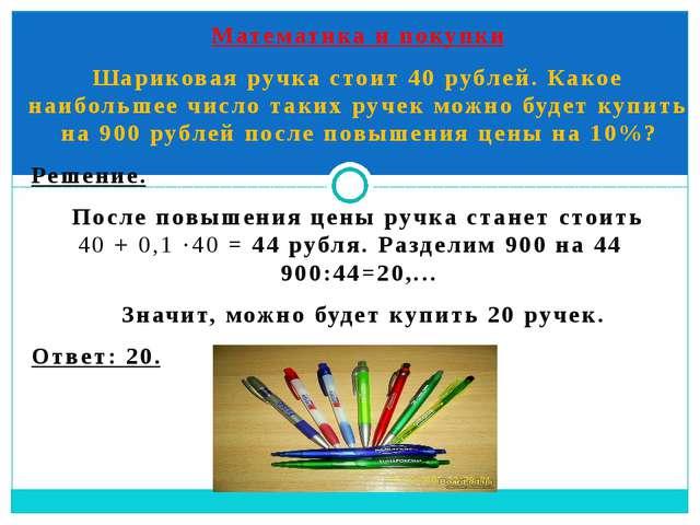 Математика и покупки Шариковая ручка стоит 40 рублей. Какое наибольшее число...