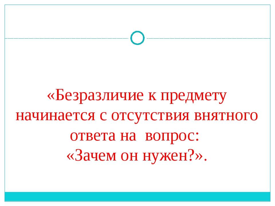 «Безразличие к предмету начинается с отсутствия внятного ответа на вопрос: «...