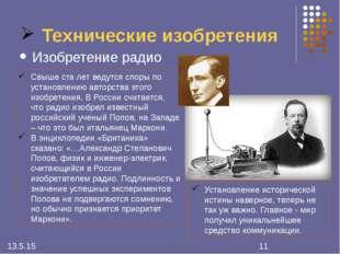 Технические изобретения Изобретение радио Свыше ста лет ведутся споры по уста