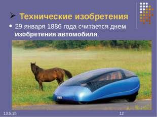 Технические изобретения 29 января 1886 года считается днем изобретения автомо