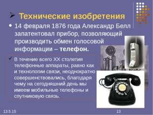 Технические изобретения 14 февраля 1876 года Александр Белл запатентовал приб