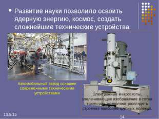 Развитие науки позволило освоить ядерную энергию, космос, создать сложнейшие