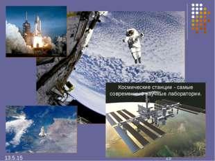 Космические станции - самые современные научные лаборатории.