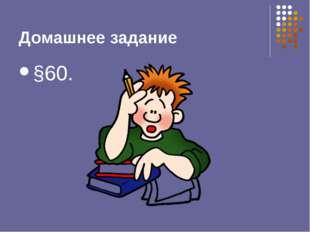 Домашнее задание §60.