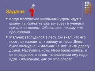 Задачи: Когда московские школьники утром идут в школу, на Камчатке уже вечере