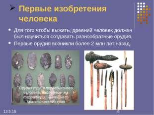Первые изобретения человека Для того чтобы выжить, древний человек должен был