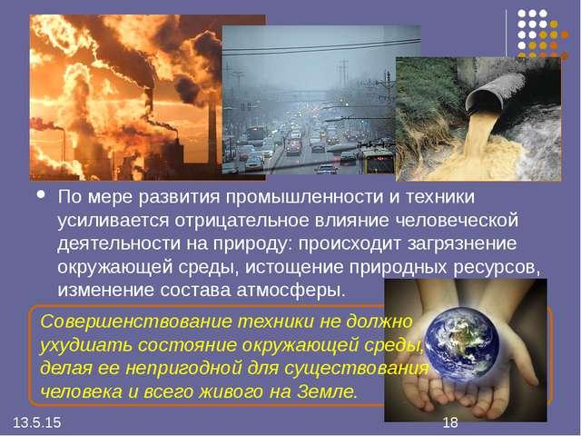 Совершенствование техники не должно ухудшать состояние окружающей среды, дел...
