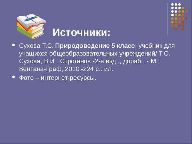 Источники: Сухова Т.С. Природоведение 5 класс: учебник для учащихся общеобраз...