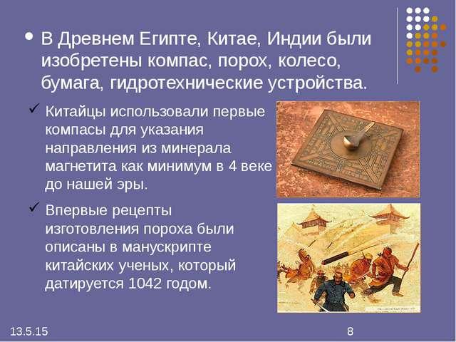 В Древнем Египте, Китае, Индии были изобретены компас, порох, колесо, бумага,...