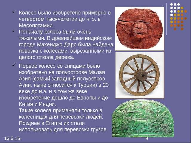 Колесо было изобретено примерно в четвертом тысячелетии до н. э. в Месопотам...