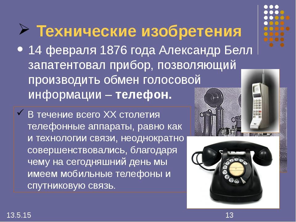 Технические изобретения 14 февраля 1876 года Александр Белл запатентовал приб...