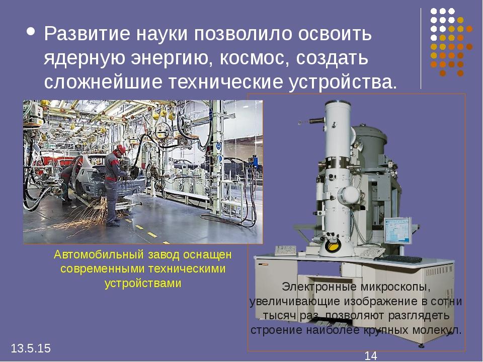 Развитие науки позволило освоить ядерную энергию, космос, создать сложнейшие...