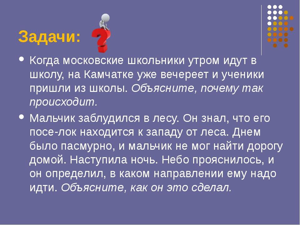 Задачи: Когда московские школьники утром идут в школу, на Камчатке уже вечере...