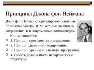 Принципы Джона фон Неймана Джон фон Нейман сформулировал основные принципы ра