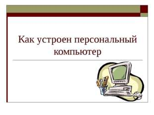 Как устроен персональный компьютер