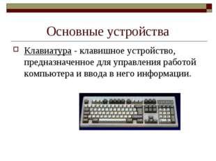 Основные устройства Клавиатура - клавишное устройство, предназначенное для уп