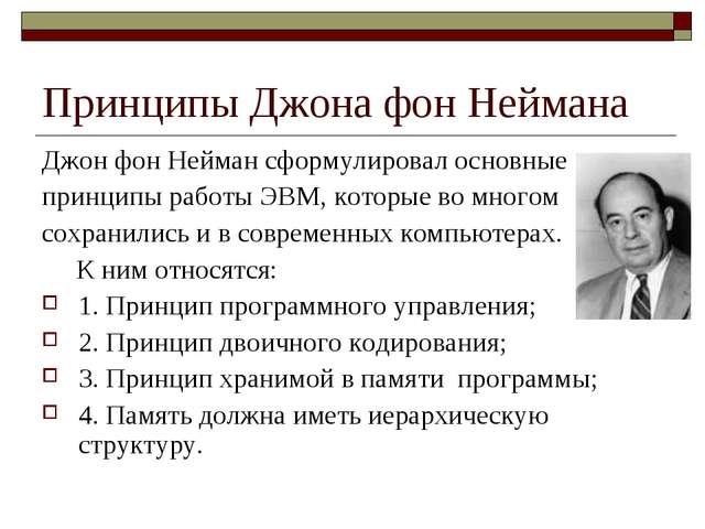Принципы Джона фон Неймана Джон фон Нейман сформулировал основные принципы ра...