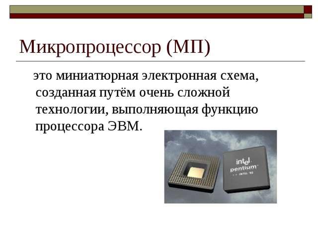 Микропроцессор (МП) это миниатюрная электронная схема, созданная путём очень...