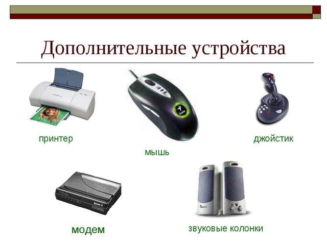 Дополнительные устройства принтер мышь джойстик модем звуковые колонки