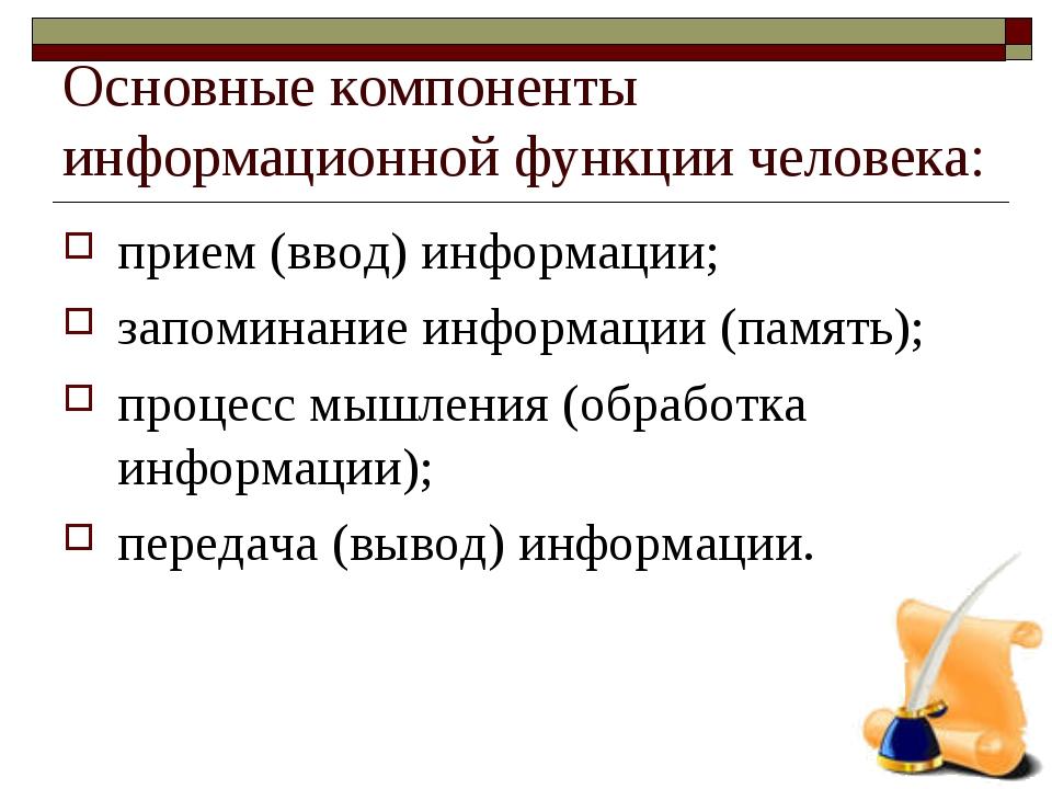 Основные компоненты информационной функции человека: прием (ввод) информации;...