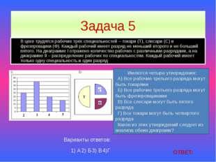Задача 5 В цехе трудятся рабочие трех специальностей – токари (Т), слесари (С