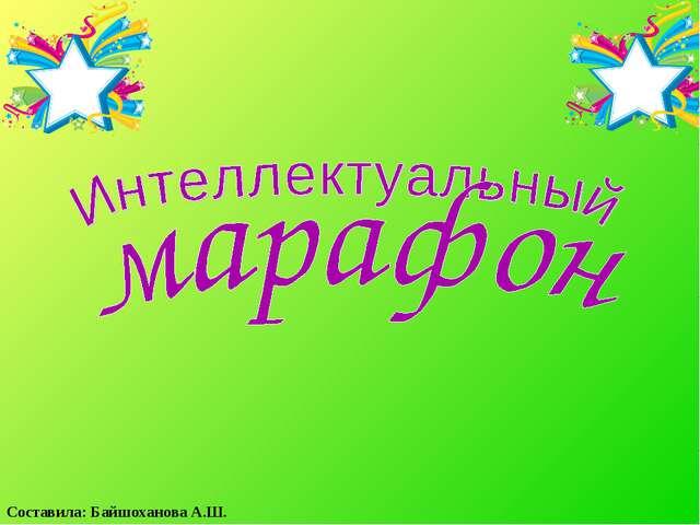 Составила: Байшоханова А.Ш.