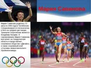 Мария Савинова Мария Савинова родилась 13 августа 1985 года в Челябинске. Сп