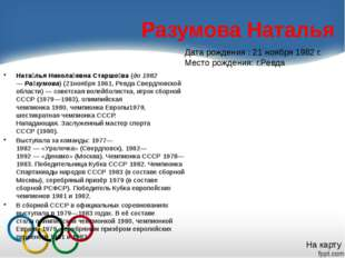 Боярских Клавдия Чемпион Мира 1966, Серебряный призер Восьмикратная чемпионка