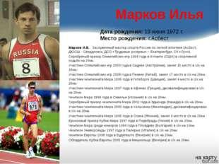 Марков Илья Марков И.В.Заслуженный мастер спорта России по легкой атлетике