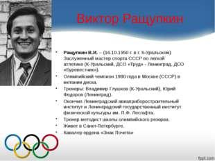 Андрей Кириллов Бронзовый призер на чемпионате мира в 1993 году. Чемпион мира