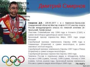 Елена Головина Советская биатлонистка Десятикратная чемпионка мира Двукратная