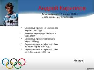 Гордимся нашим славным Олимпийским Уралом!!! Из 21 города нашего региона 82 с
