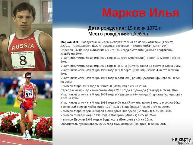 Марков Илья Марков И.В.Заслуженный мастер спорта России по легкой атлетике...
