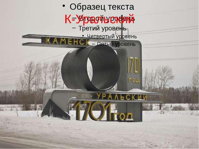 Ольга Федорова Федорова О.О.- (14.07.1983 г. в г. Алапаевске)Заслуженный м...