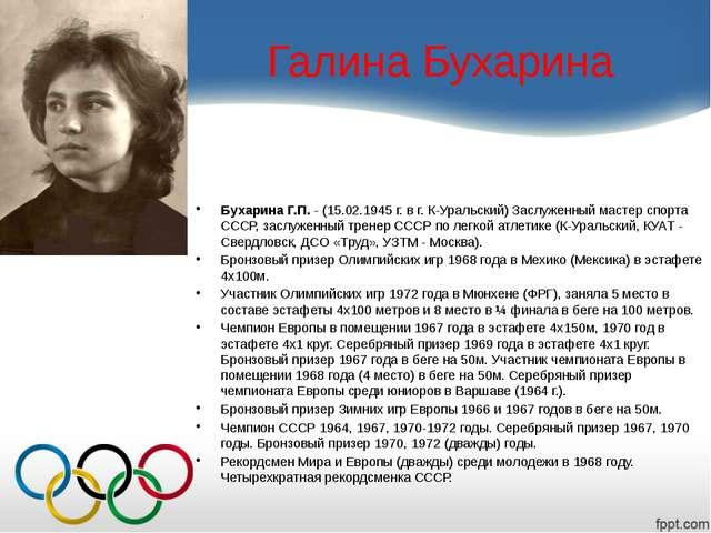 Губин Александр Первый чемпион СССР по биатлону – 1958. Участник первого чемп...