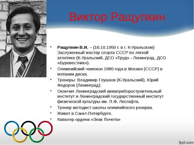 Андрей Кириллов Бронзовый призер на чемпионате мира в 1993 году. Чемпион мира...