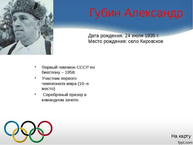 Баскетбол Анатолий Мышкин Ольга Барышева